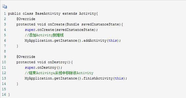 Android设计模式]Android退出应用程序终极方法