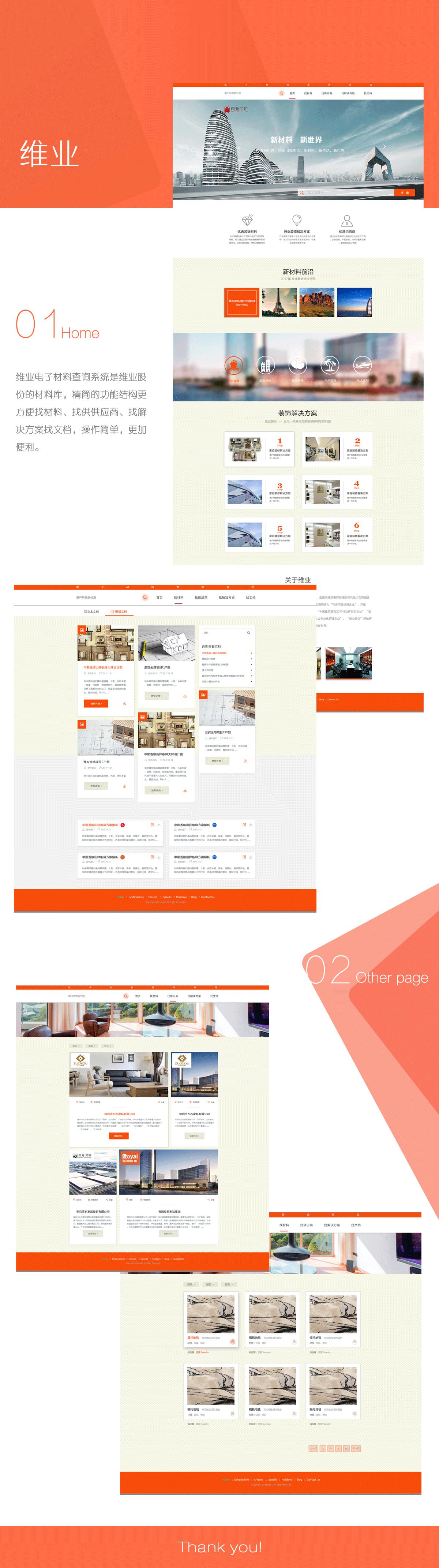 维业-web.png