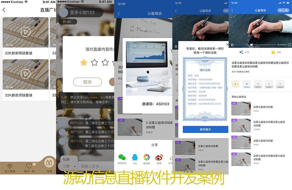 直播黄金城平台app开发.jpg